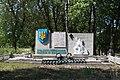 Пам'ятний знак воїнам-землякам село Романівка.jpg