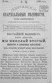 Полтавские епархиальные ведомости 1900 № 15 Отдел официальный. (20 мая 1900 г.).pdf