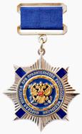Почётный знак «За заслуги» Морской коллегии при Правительстве Российской Федерации.png