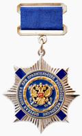 награждение знаком патриот россии