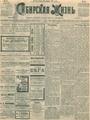Сибирская жизнь. 1901. №050.pdf