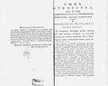 Сын отечества. Часть 029. (1816, №13-19).pdf