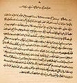 Турски документ за убиството на Делчев 05.1903 1.JPG
