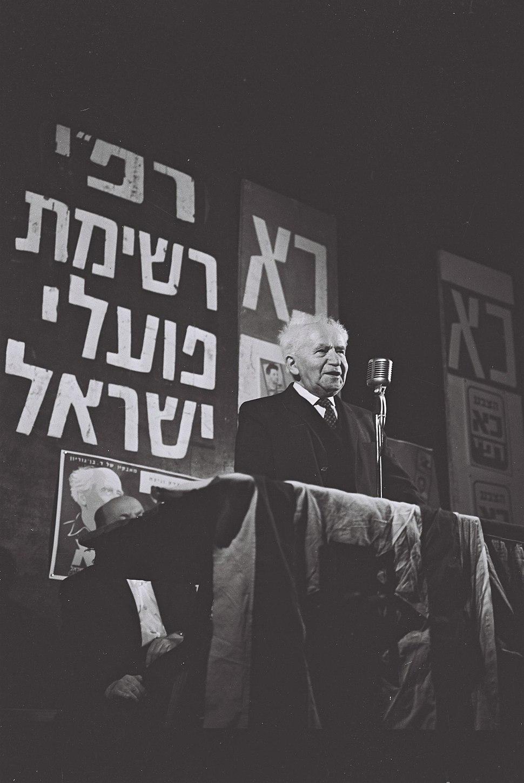 """דוד בן גוריון נואם בועידת רפ'""""י 1965, צלם משה פרידן לע""""מ"""