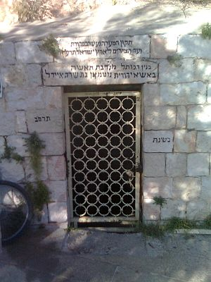 Cave of the Minor Sanhedrin - Cave entrance