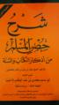 شرح حصن المسلم للدكتور الشيخ سعيد بن علي وهف القحطاني 2013-09-19 23-31.png