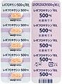 レボフロキサシン錠500mg「明治」(Meiji Seika ファルマ株式会社).jpg
