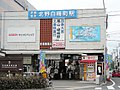 京福電車 北野白梅町駅 (4281305860).jpg