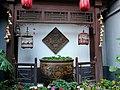 和珅府一角 A Corner in He Shen's Former Residence - panoramio.jpg