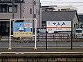 地上で日本一低い駅 (8555373694).jpg