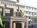 山城区鹤壁宾馆 - panoramio.jpg
