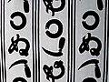 日本の伝統文様における代表例<鎌輪ぬ>.jpg