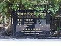 河北路251-253号铭牌.jpg