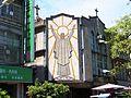竹東天主堂 Zhudong Catholic Church - panoramio.jpg