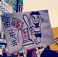 臺灣遊行不容中國黑手妨害新聞自由 TAIWANESE Defend Freedom of Press from Outside Dictatorship.jpg