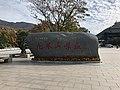 花果山景区 IMG 9094.jpg