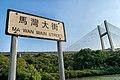馬灣 - Ma Wan Main Street (8081430683).jpg