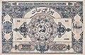 100 000 рублей 1922 года. Азербайджанская ССР. Реверс.jpg