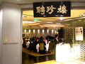 10F HK Causeway Bay Times Square Food Forum Heichinrou Rest 2a.jpg