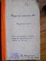 17-1-61. 1901. Метрична книга Городокського костелу.pdf