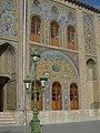 171211ba Téhéran palais du Golestan Tâlâr-e Salâm.jpg