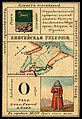 1856. Card from set of geographical cards of the Russian Empire 046.jpg