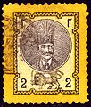 1879 2chahis Iran Yvert24 Mi32.jpg