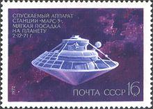 Francobollo del Lander Mars 3 (Unione Sovietica, 1972)