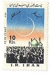"1984 ""Fetr Feast"" stamp of Iran.jpg"
