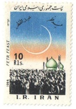 "1984 ""Fetr Feast"" stamp of Iran"