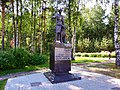 1988. St. Petersburg. Monument to the trainers and service dogs.jpg
