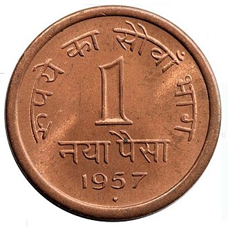 Coins of the Indian rupee - Image: 1 naya paisa (reverse)
