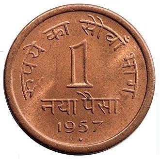 1 naya paisa (Indian coin) - Image: 1 naya paisa (reverse)