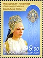 2009 Stamp of Russia. Girl band. Moscow Province.jpg