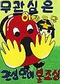 2014년 제24회 서울소방안전 작품공모전 포스터 수상작 장려상. 무관심은 이제그만 관심만이 불조심.jpg