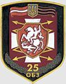 25-й батальйон зв'язку.jpg