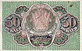 30 рублей РСФСР 1919 реверс.jpg