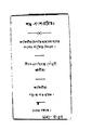 4990010053975 - Sambhu-Bangsha-Charit, Chaudhuri, Banwarichandra, 242p, Biography, bengali (1878).pdf