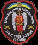 72 ОМБр (БрАГ).png