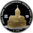 Abkhazia 10 apsar Ag 2011 Bedia Cathedral b.png
