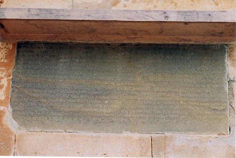 Aihole inscription of Ravi Kirti