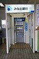 Aioi Station in Hyogo J09 16.jpg