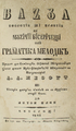 Anton Pann - Bazul teoretic, title page.png
