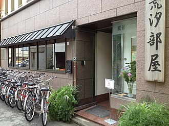 Arashio stable - Front entrance of stable, 2014