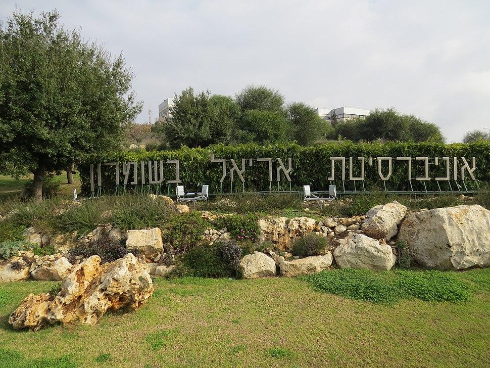 Ariel University sign