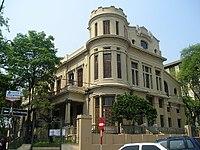 Sede del Tribunal Permanente de Revisión del Mercosur, en Asunción (Paraguay)