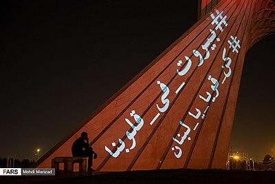 Azadi Tower 2020 Beirut explosions 03.jpg