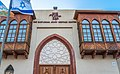 Babylonian Jewry Heritage Center.jpg