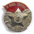 Badge LSS-50-КЛС.png