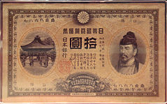 Bank of Japan gold convertible yen banknote 1900.jpg